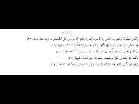 SURAH AN-NISA #AYAT 38-42: 12th March 2020