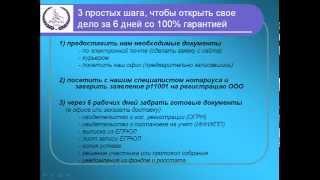 Регистрация ООО в Санкт-Петербурге 2014-2015(, 2014-08-16T11:05:45.000Z)