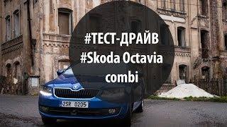 Тест драйв, обзор новой Skoda Octavia A7 Combi New