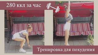 Кардио тренировка для похудения 280ккл за час