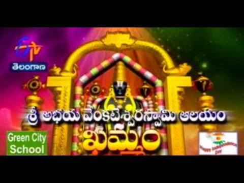 Sri Abhaya Venkateswara Swamy Temple,Khammam - TS - 15th August 2015 - తీర్థయాత్ర – Full Episode