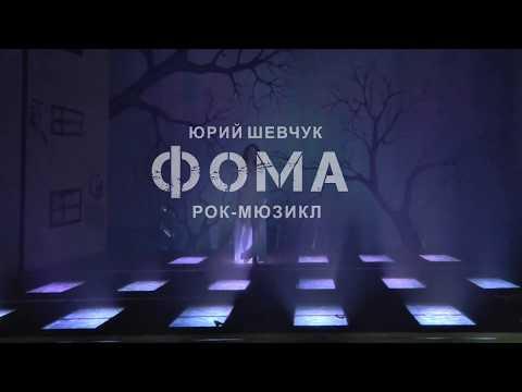 """Анна Ставская. """"Вороны"""". Отрывок из рок-мюзикла """"Фома"""""""