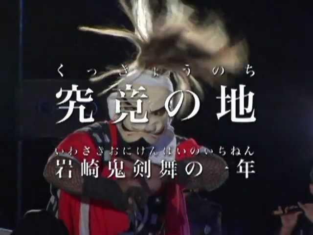 映画『究竟の地 岩崎鬼剣舞の一年』予告編