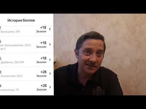 Яндекс такси уровни....(платина) увеличился ли доход...? Баллы за поездки. Самозанятый в такси СПБ