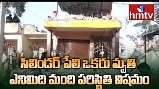 Cylinder Explosion In Kapra, Investigation Still Continues | Telugu News | hmtv