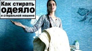 видео Правила стирки одеяла из верблюжьей шерсти