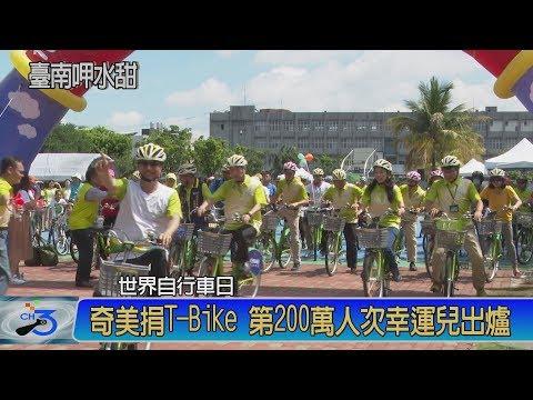 世界自行車日 奇美捐T-Bike 第200萬人次幸運兒出爐