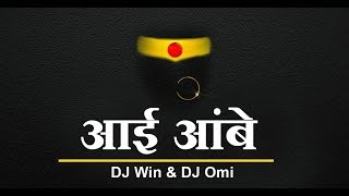 AAI AMBE JAGDAMBE || DJ OMY & DJ WIN