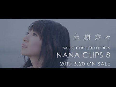 水樹奈々『NANA CLIPS 8』ダイジェスト