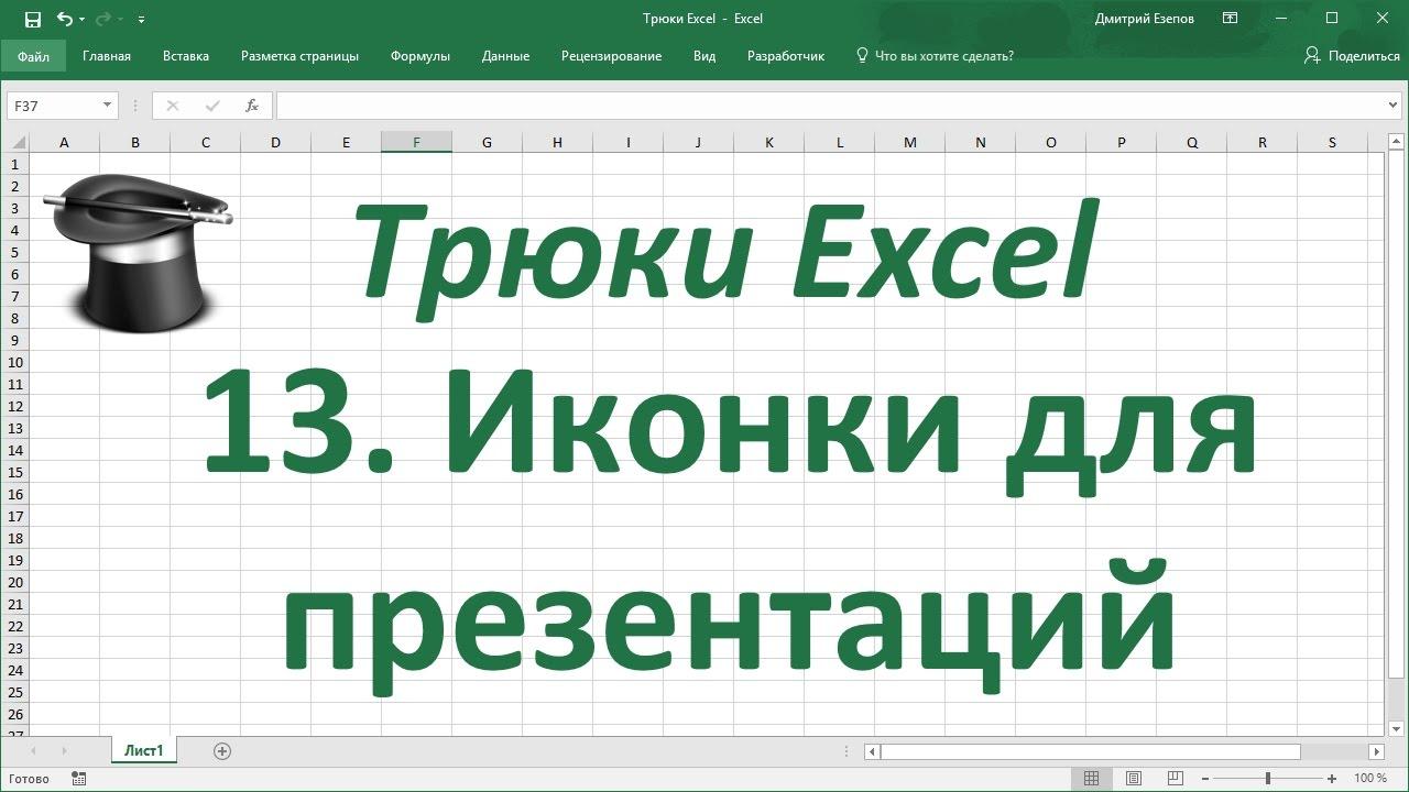 Трюк Excel 13. Иконки в Excel, Power Point, Word, Outlook