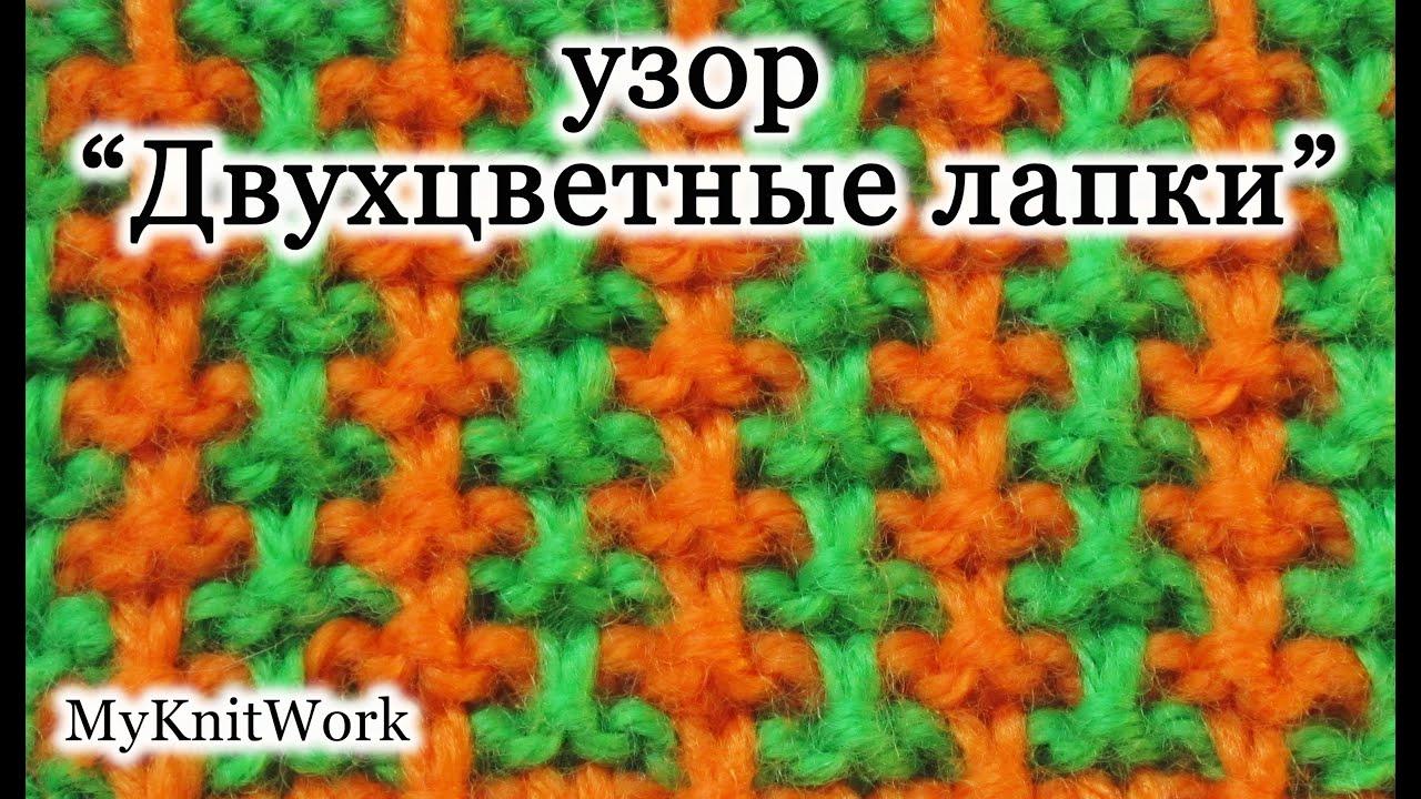 Узор двухцветные лапки спицами схема