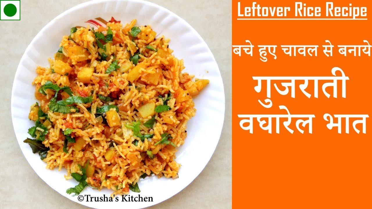 recipe: vagharela bhaat recipe [8]