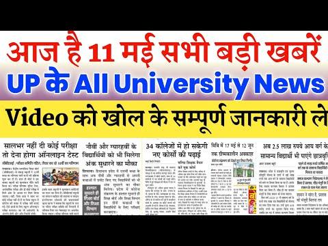Up All University News   11-5-21 UP Education News today   DDU   Mgkvp/CCS/DBRAU/LU/Vbspu