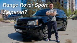Range Rover Sport 2005 - ломучее дерьмо???