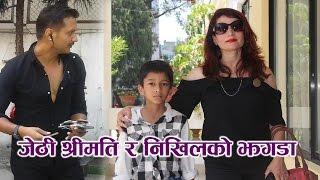 जेठी श्रीमति र निखिलको झगडा - Nikhil Uprety & Kopila Discuss