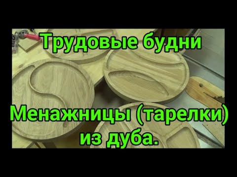 Трудовые будни. Менажницы (тарелки) из дуба. Work Days. Stacked Dishes (plates) From Oak.