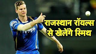 Rajasthan Royals Confirms Steve Smith Participation | Sports Tak