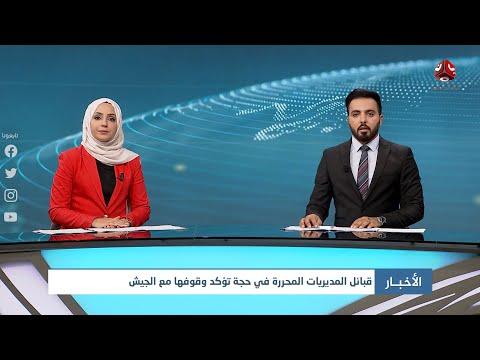 اخر الاخبار | 27 - 10 - 2020 | تقديم هشام الزيادي ومروه السوادي | يمن شباب