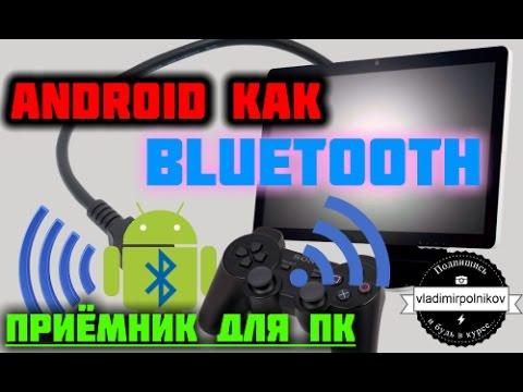 Android как Bluetooth приёмник для компьютера
