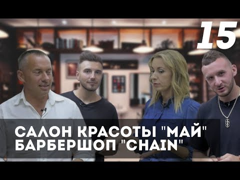"""Салон красоты """"Май"""" и Барбершоп """"Chain"""""""