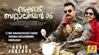 Edakkad Battalion 06 Official Audio Jukebox Tovino Tomas Kailas Menon K S Harisankar