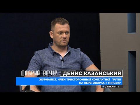 ТРК НІС-ТВ: Добрий вечір 05.07.20 Денис Казанський про Донбас, ОРДЛО та переговори у Мінську