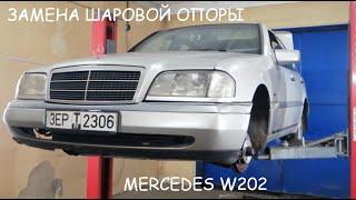 замена шаровой опоры mercedes w202