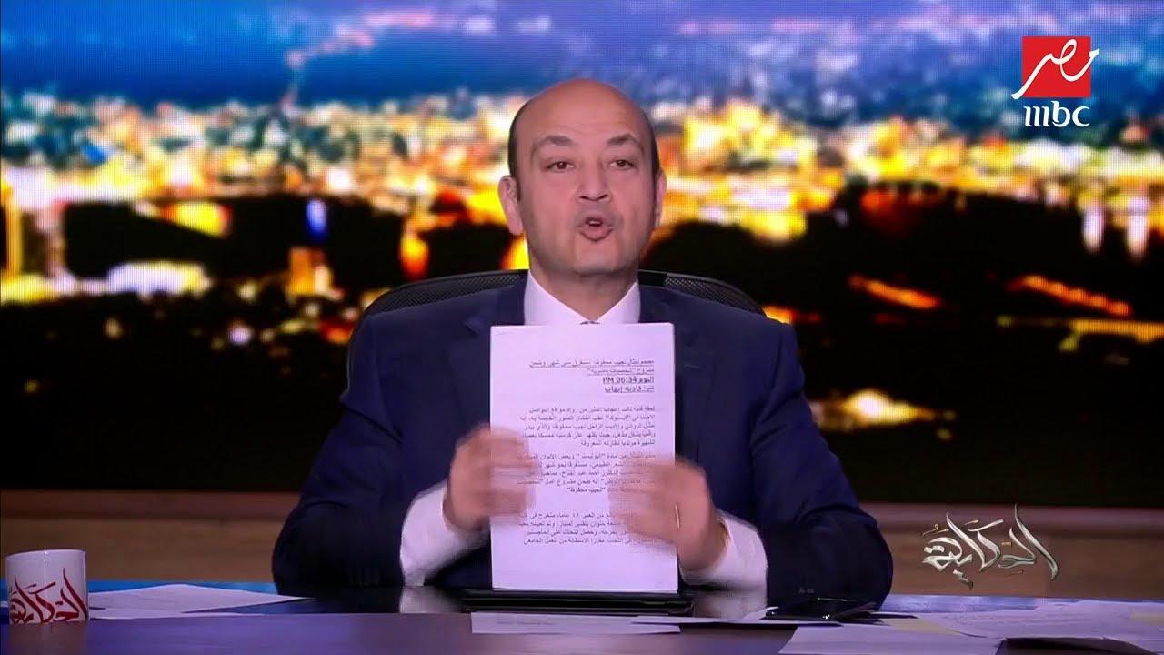 عمرو أديب: كنت أول صحفي أجرى حوار مع الأديب نجيب محفوظ ...