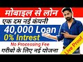 मोबाइल से लोन-40,000 Personal Loan , loans for bad credit instant approval | Avail Loan