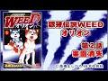銀牙伝説WEEDオリオン 第2話 ※第1話~第4話まで配信!