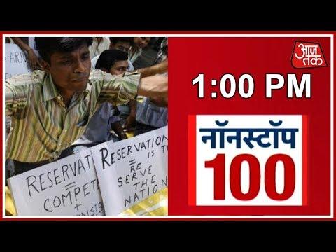 Bihar में SC/ST आरक्षण के विरोध में प्रदर्शन | Nonstop 100
