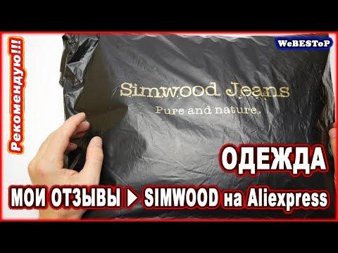 SIMWOOD магазин одежды Алиэкспресс с бесплатной доставкой | Simwood одежда официальный сайт