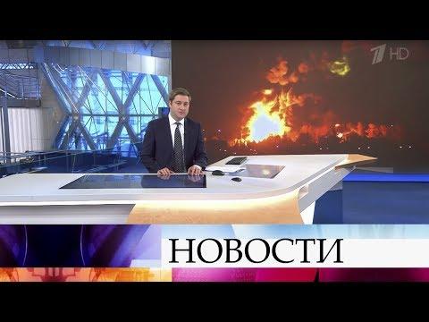 Выпуск новостей в 09:00 от 11.09.2019