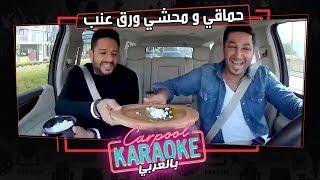 بالعربي Carpool Karaoke | شاهد حماقي وهو يلف محشي ورق عنب مع هشام الهويش فى كاربول - الحلقة 2
