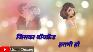 Jiska Boyfriend Harami Ho Vo Har Kisi Se Patego ||Status Video||
