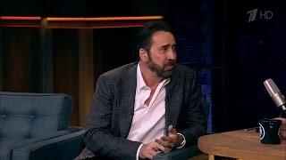 Вечерний Ургант. В гостях у Ивана - Николас Кейдж/Nicolas Cage.  (23.09.2016)