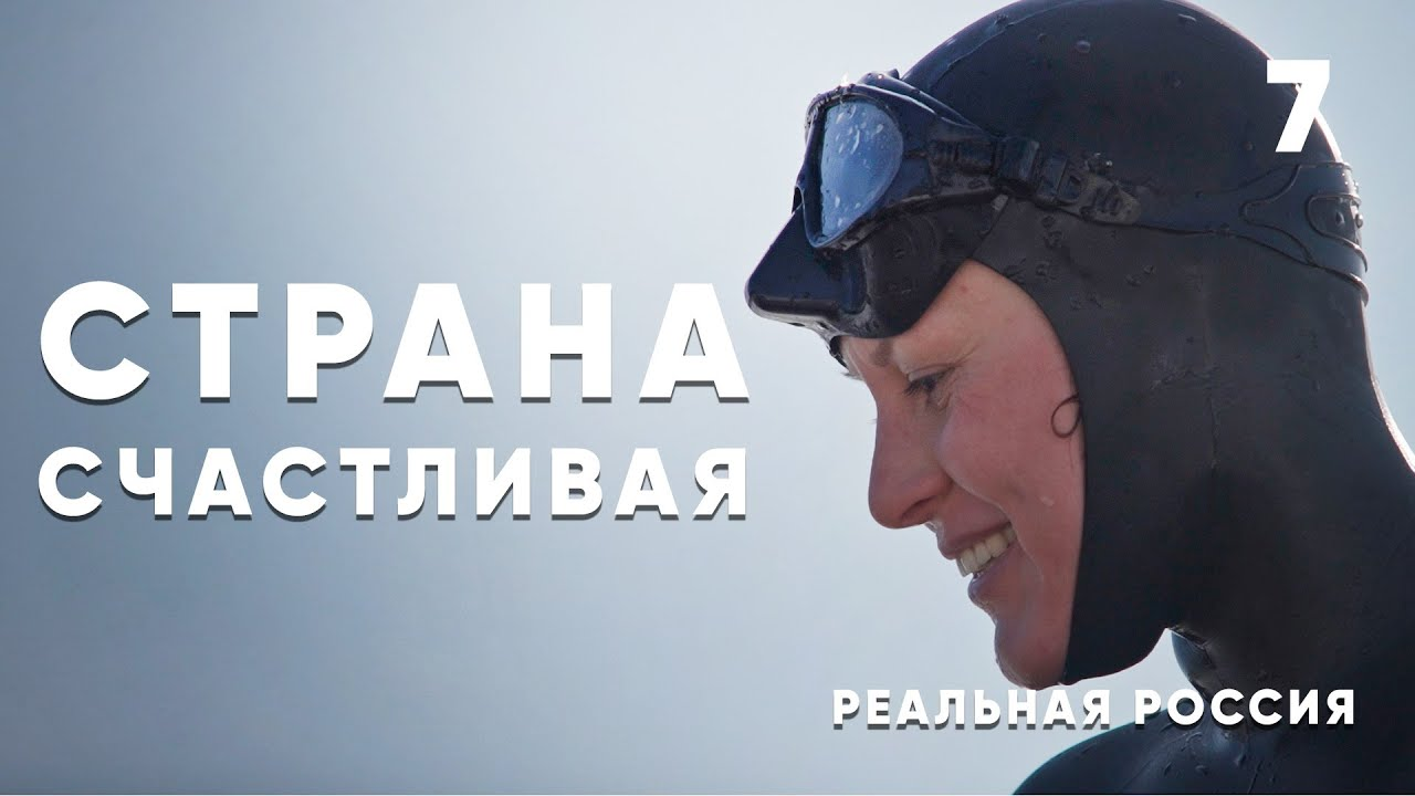 Реальная Россия: можно ли здесь найти счастье