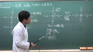 【化学】無機化学⑭(2of5)~ケイ素とその化合物~