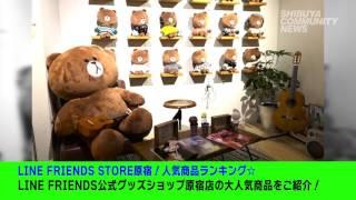 LINE FRIENDS STORE原宿!人気商品ランキング☆【渋谷コミュニティニュース】