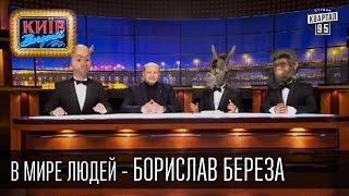 В мире людей - Борислав Береза. Известные люди в гостях у неизвестных животных