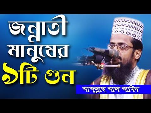 New Bangla Waz Mahfil By Mawlana  Abdullah Al-amin, বড়লেখা, মৌলভীবাজার