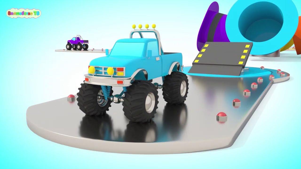 Машинки Монстер Траки и Цилиндры Обучающий мультик для детей#ВолшебствоТВ