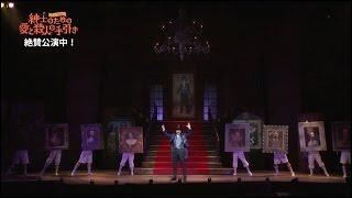 日生劇場にて大好評上演中のミュージカル『紳士のための愛と殺人の手引...