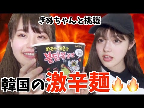 【먹방】きぬちゃんと激辛麺を食べた【コラボ】