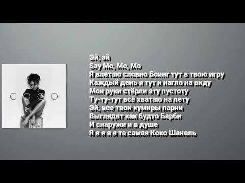 Say Mo||COCO||Karaoke|Lyrics
