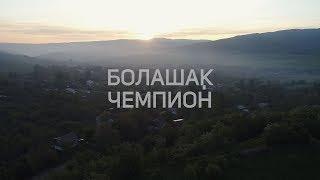 Болашак чемпион / Лепсi
