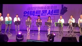 익산생활문화협회 언텍트 콘서트