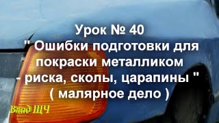 Урок № 40