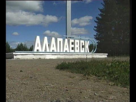 Город Алапаевск, 1999 год