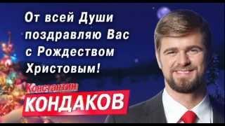 Поздравление с Рождеством от Константина Кондакова
